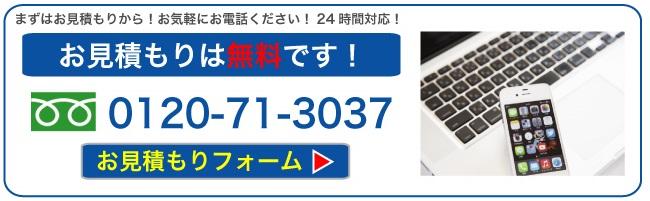 株式会社スリーエス電話番号