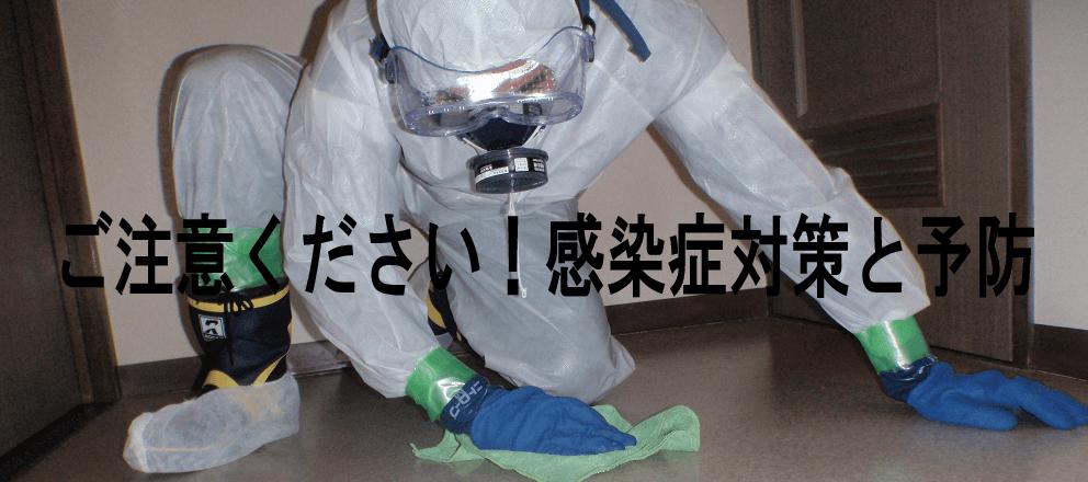 床面を特殊清掃する事件現場特殊清掃士