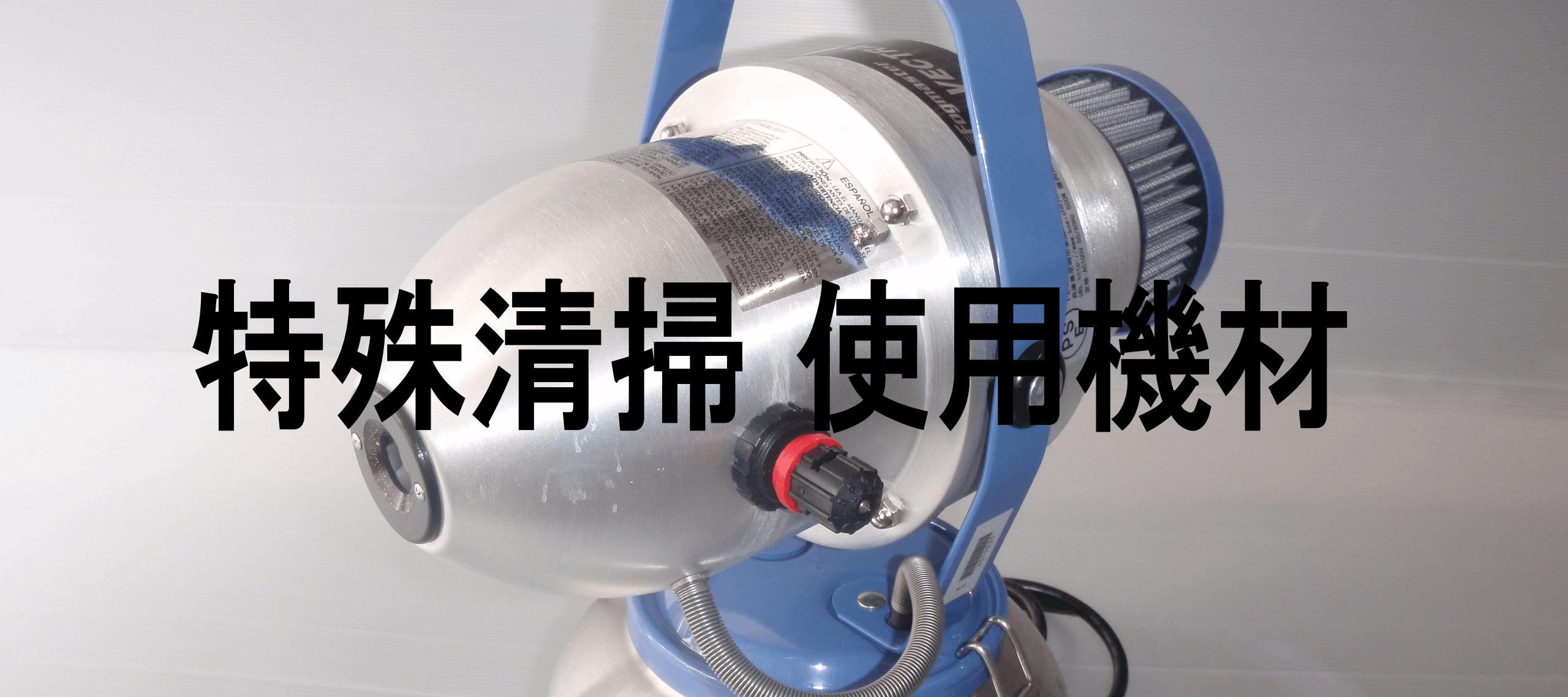ミスト噴霧器 フォグマスター