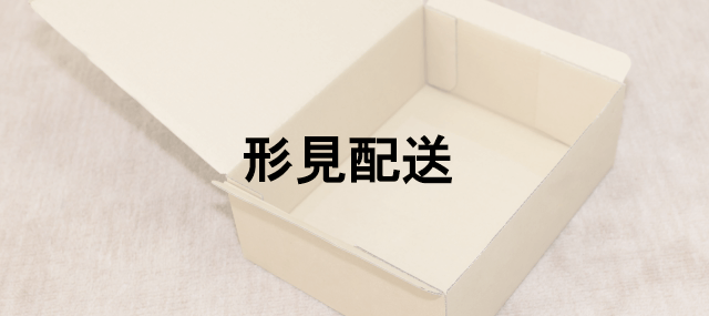 床に置かれた段ボール箱