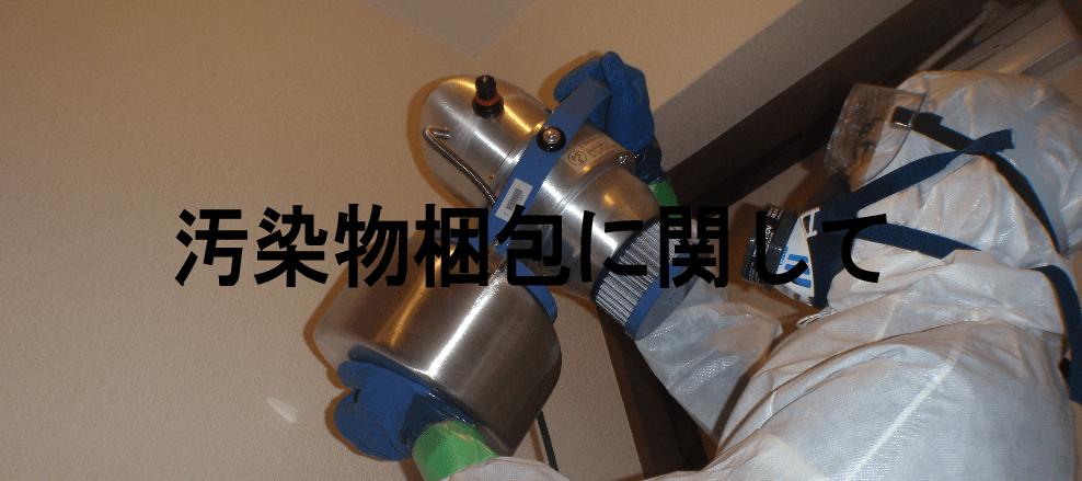フォグマスターを使用する事件現場特殊清掃士