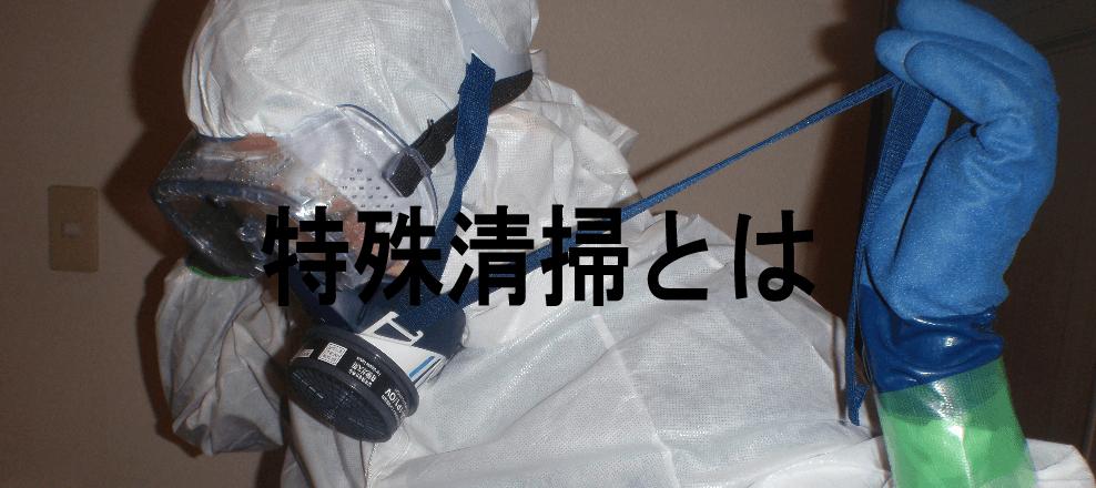 防毒マスクを着用する事件現場特殊清掃士