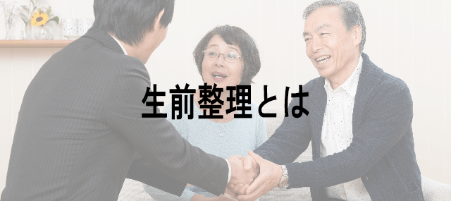 生前整理の契約をする老夫婦
