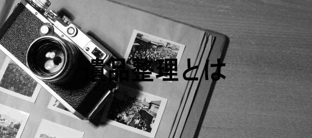 アルバムの上に置かれたカメラ