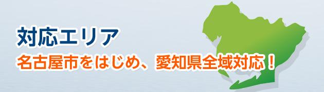 遺品整理 対応エリア 名古屋市をはじめ、愛知県全域対応!