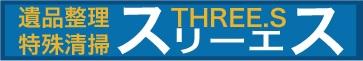 遺品整理・特殊清掃を名古屋でなら24時間365日対応のスリーエス