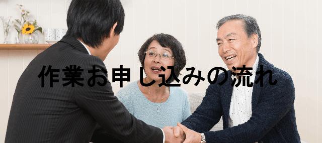 遺品整理士と握手をする老夫婦