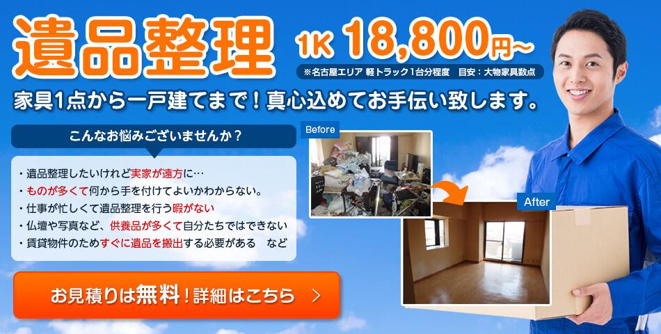 遺品整理1K18,800円~