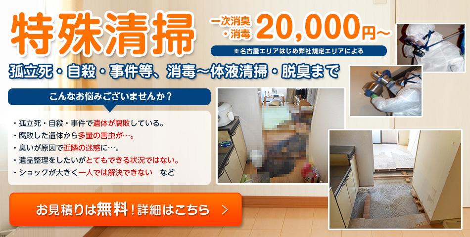 特殊清掃消毒20,000円~